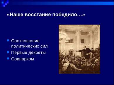 «Наше восстание победило…» Соотношение политических сил Первые декреты Совнарком