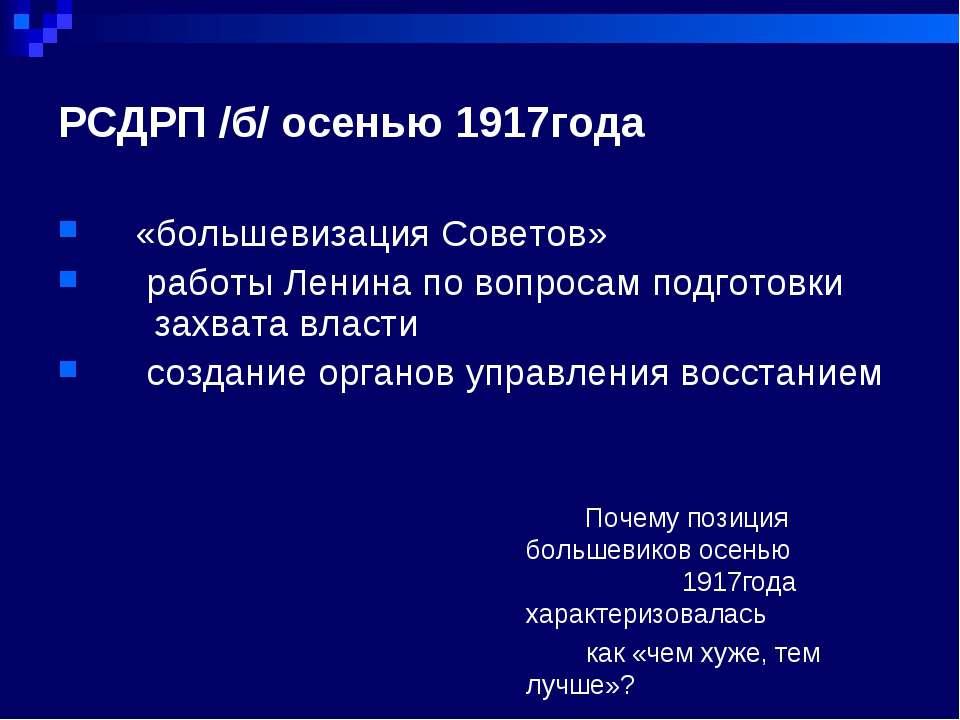 РСДРП /б/ осенью 1917года «большевизация Советов» работы Ленина по вопросам п...