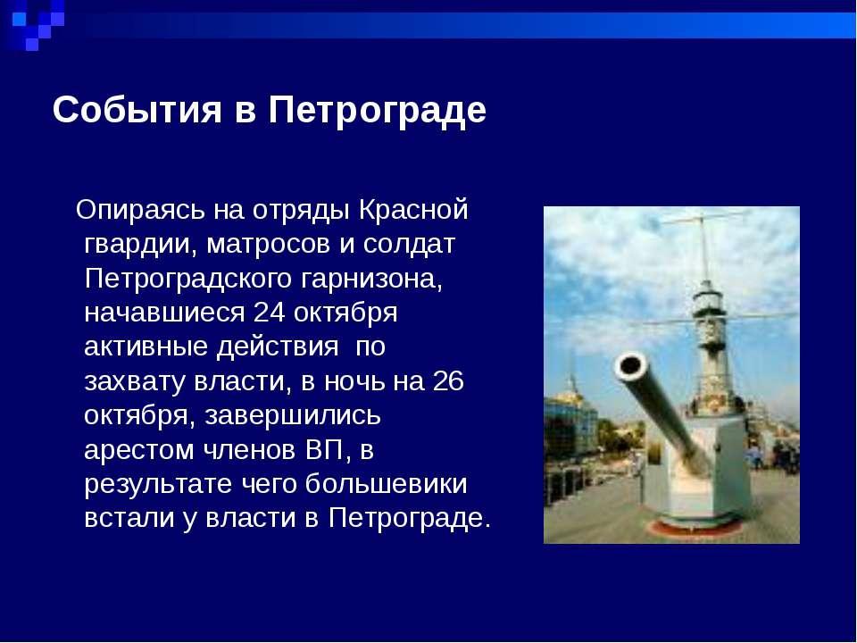 События в Петрограде Опираясь на отряды Красной гвардии, матросов и солдат Пе...