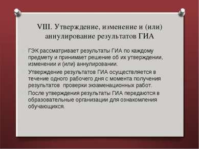 VIII. Утверждение, изменение и (или) аннулирование результатов ГИА ГЭК рассма...