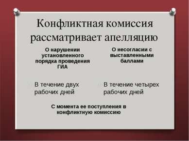 Конфликтная комиссия рассматривает апелляцию О нарушении установленного поряд...