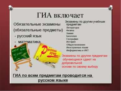 ГИА включает Обязательные экзамены (обязательные предметы) - русский язык - м...