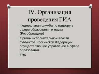 IV. Организация проведения ГИА Федеральная служба по надзору в сфере образова...