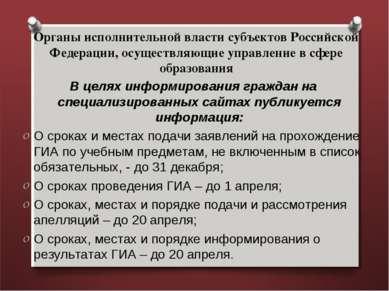 Органы исполнительной власти субъектов Российской Федерации, осуществляющие у...