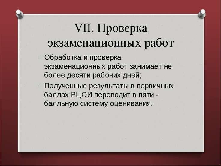 VII. Проверка экзаменационных работ Обработка и проверка экзаменационных рабо...