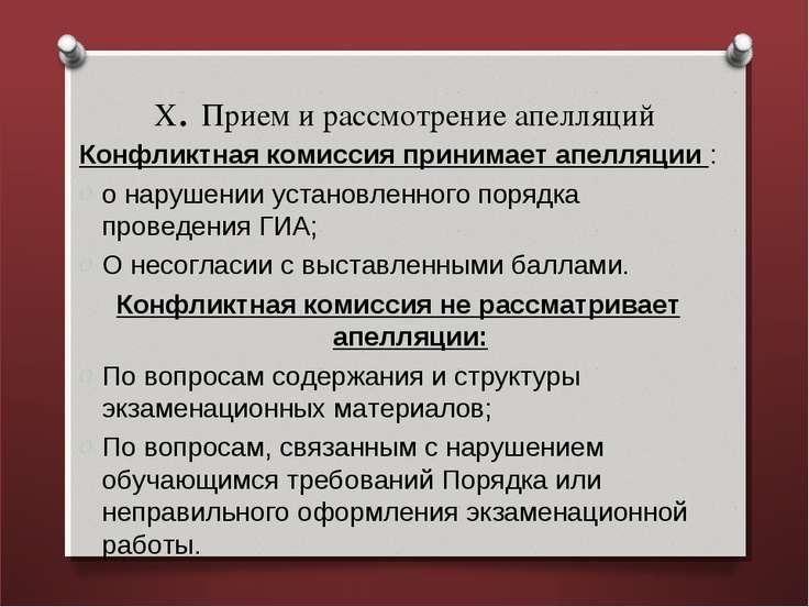 X. Прием и рассмотрение апелляций Конфликтная комиссия принимает апелляции : ...