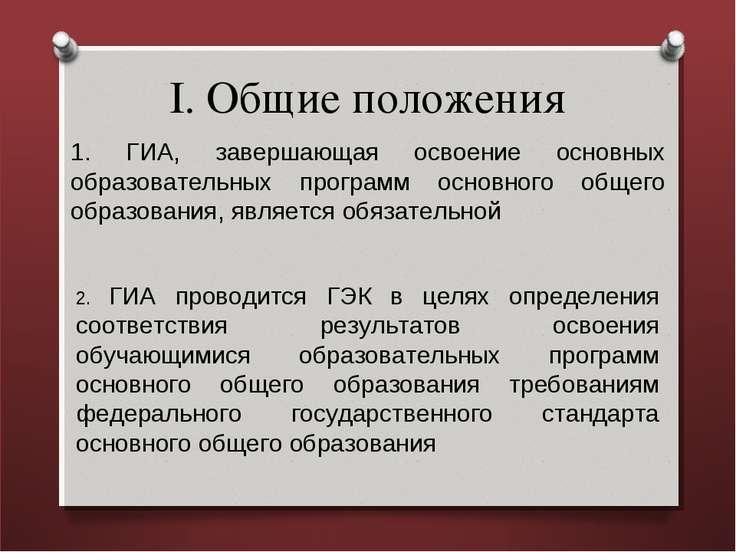 I. Общие положения 1. ГИА, завершающая освоение основных образовательных прог...