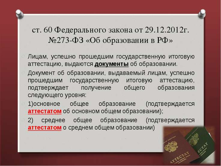 ст. 60 Федерального закона от 29.12.2012г. №273-ФЗ «Об образовании в РФ» Лица...