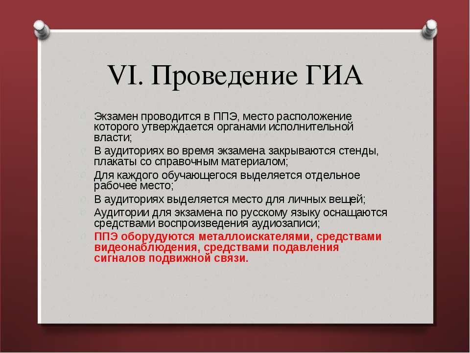 VI. Проведение ГИА Экзамен проводится в ППЭ, место расположение которого утве...