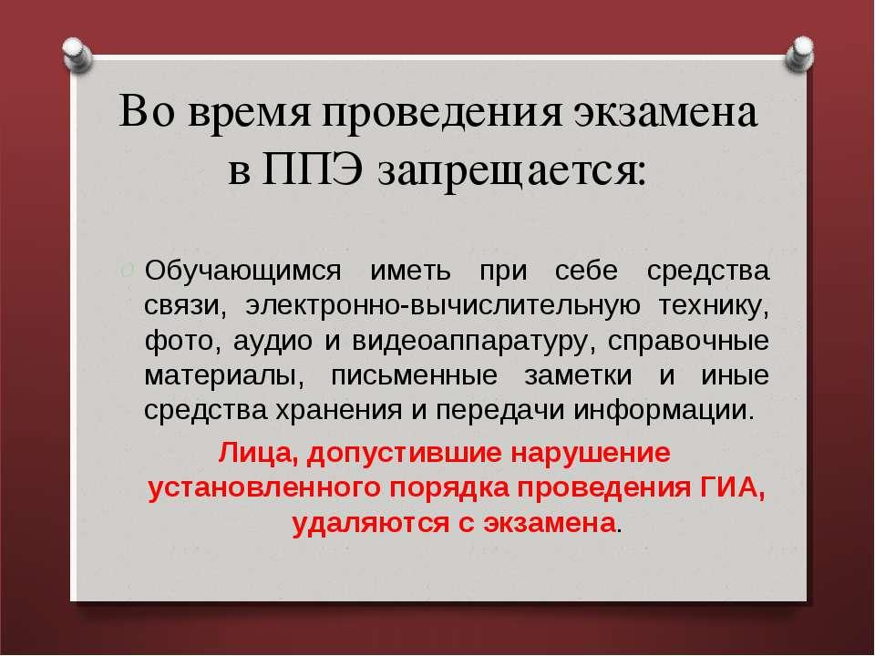 Во время проведения экзамена в ППЭ запрещается: Обучающимся иметь при себе ср...