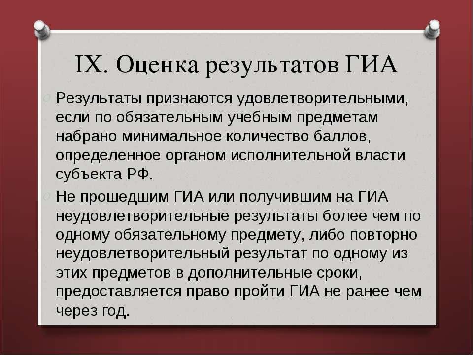 IX. Оценка результатов ГИА Результаты признаются удовлетворительными, если по...