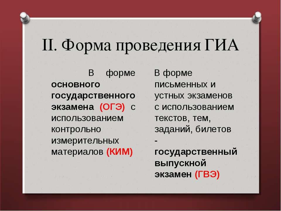 II. Форма проведения ГИА В форме основного государственного экзамена (ОГЭ) с ...