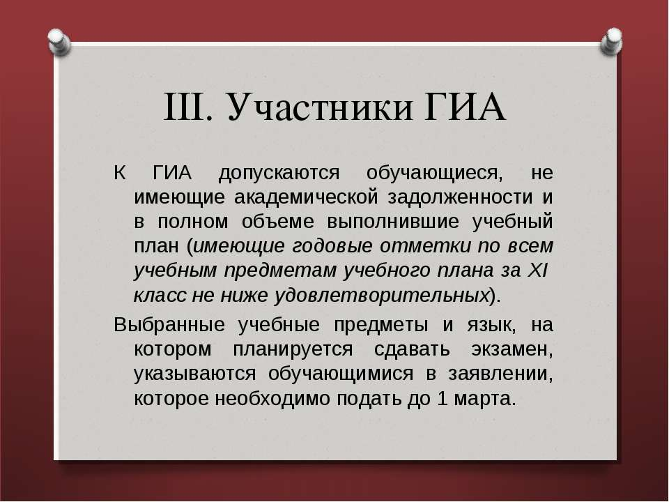III. Участники ГИА К ГИА допускаются обучающиеся, не имеющие академической за...
