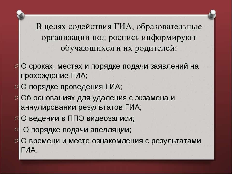 В целях содействия ГИА, образовательные организации под роспись информируют о...