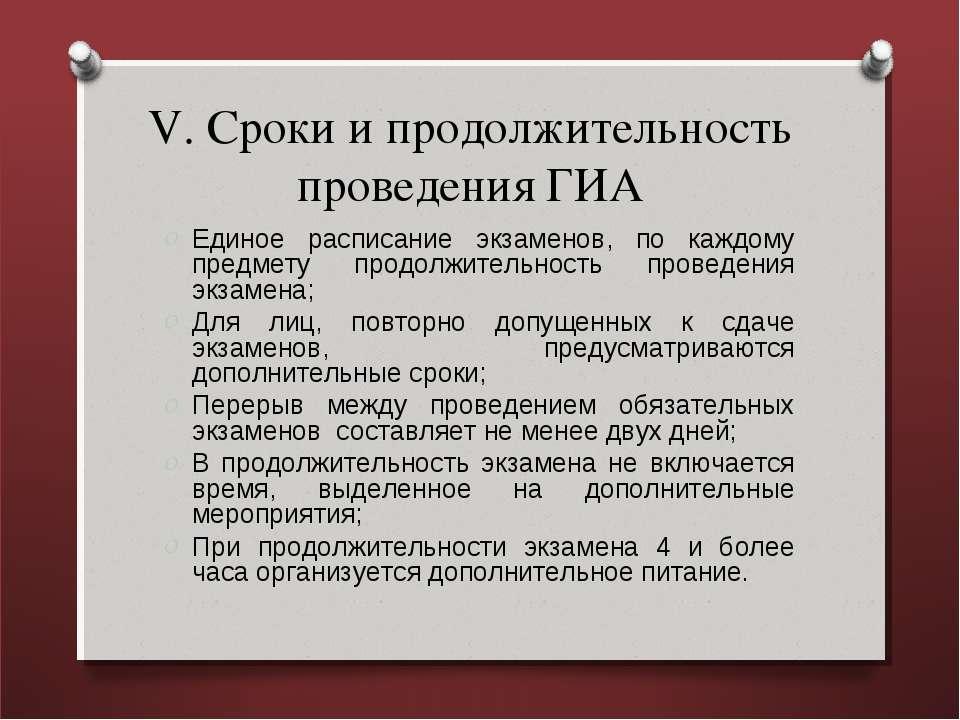 V. Сроки и продолжительность проведения ГИА Единое расписание экзаменов, по к...