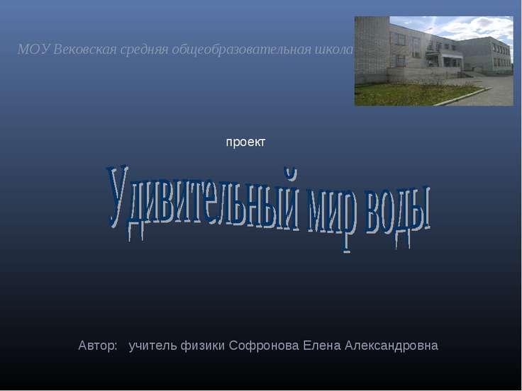 МОУ Вековская средняя общеобразовательная школа проект Автор: учитель физики ...