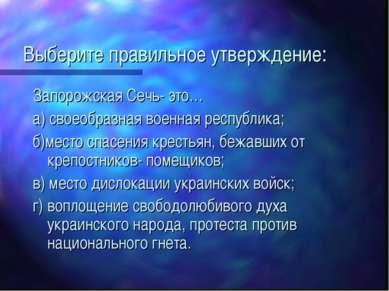 Выберите правильное утверждение: Запорожская Сечь- это… а) своеобразная военн...