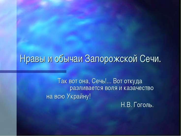 Нравы и обычаи Запорожской Сечи. Так вот она, Сечь!... Вот откуда разливается...