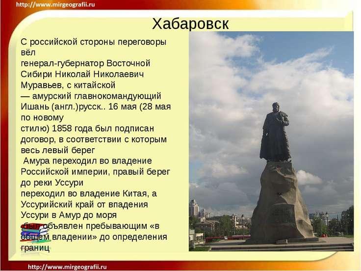 Хабаровск С российской стороны переговоры вёл генерал-губернатор Восточной Си...