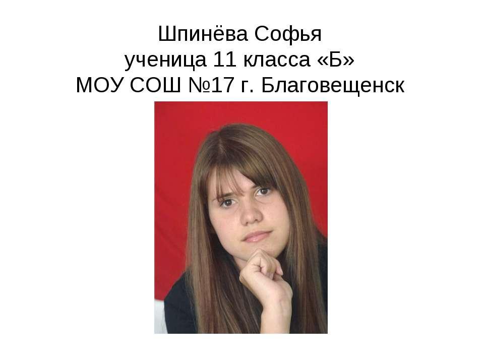 Шпинёва Софья ученица 11 класса «Б» МОУ СОШ №17 г. Благовещенск