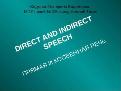 DIRECT AND INDIRECT SPEECH ПРЯМАЯ И КОСВЕННАЯ РЕЧЬ Жидкова Екатерина Вадимовн...