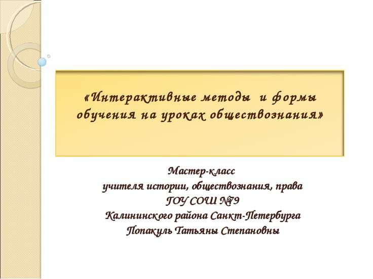 Мастер-класс учителя истории, обществознания, права ГОУ СОШ №79 Калининского ...