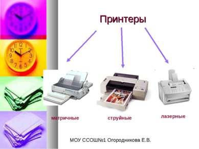 Принтеры матричные струйные лазерные МОУ ССОШ№1 Огородникова Е.В.