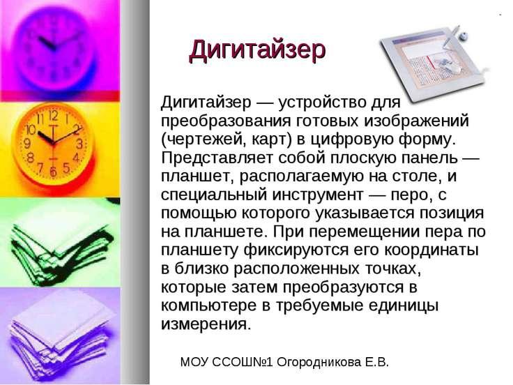 Дигитайзер Дигитайзер — устройство для преобразования готовых изображений (че...