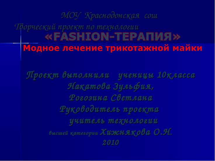 Проект выполнили ученицы 10класса Накатова Зульфия, Рогозина Светлана Руковод...