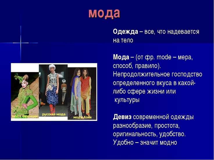 мода Одежда – все, что надевается на тело Мода – (от фр. mode – мера, способ,...