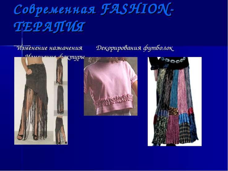 Современная FASHION-ТЕРАПИЯ Изменение назначения Декорирования футболок Измен...