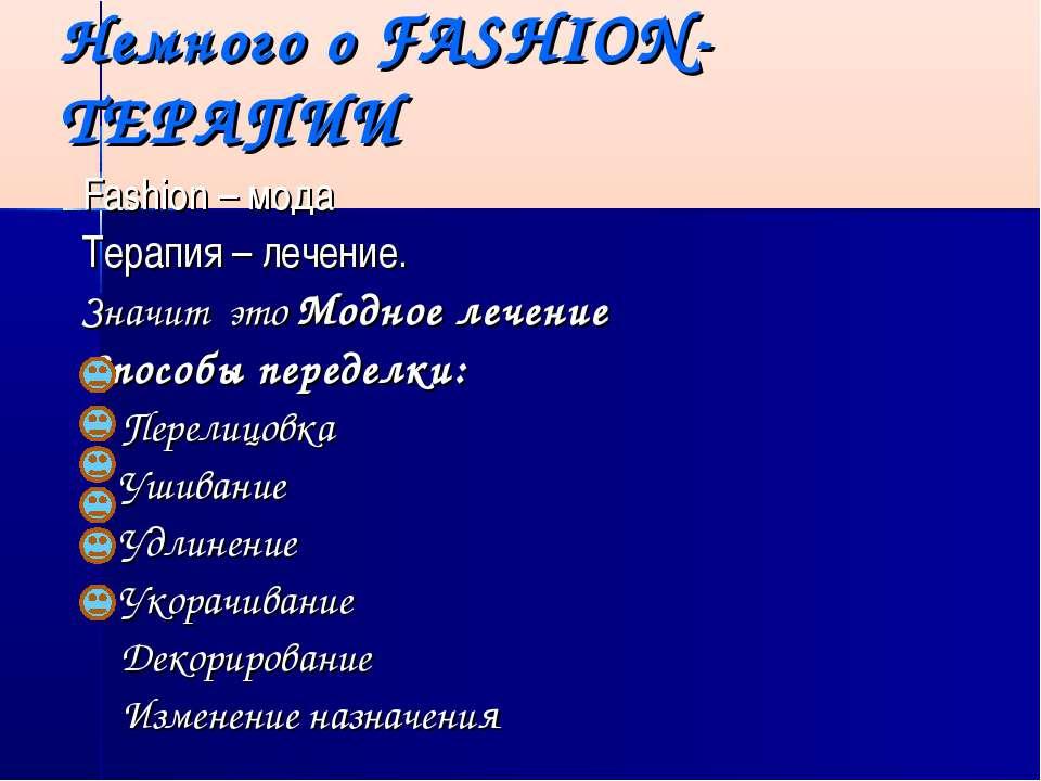 Немного о FASHION-ТЕРАПИИ Fashion – мода Терапия – лечение. Значит это Модное...