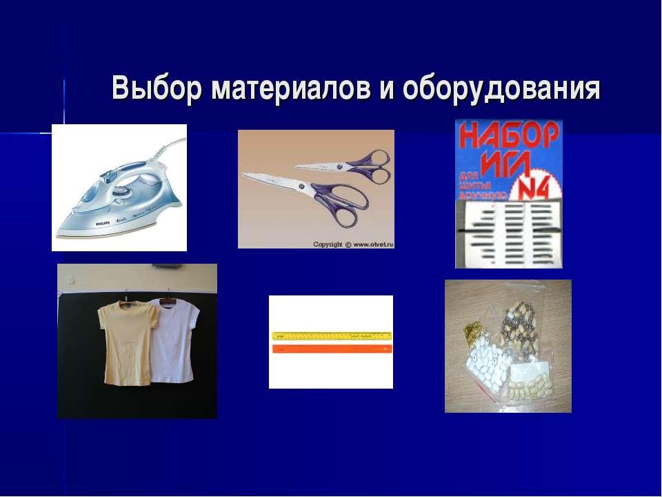 Выбор материалов и оборудования