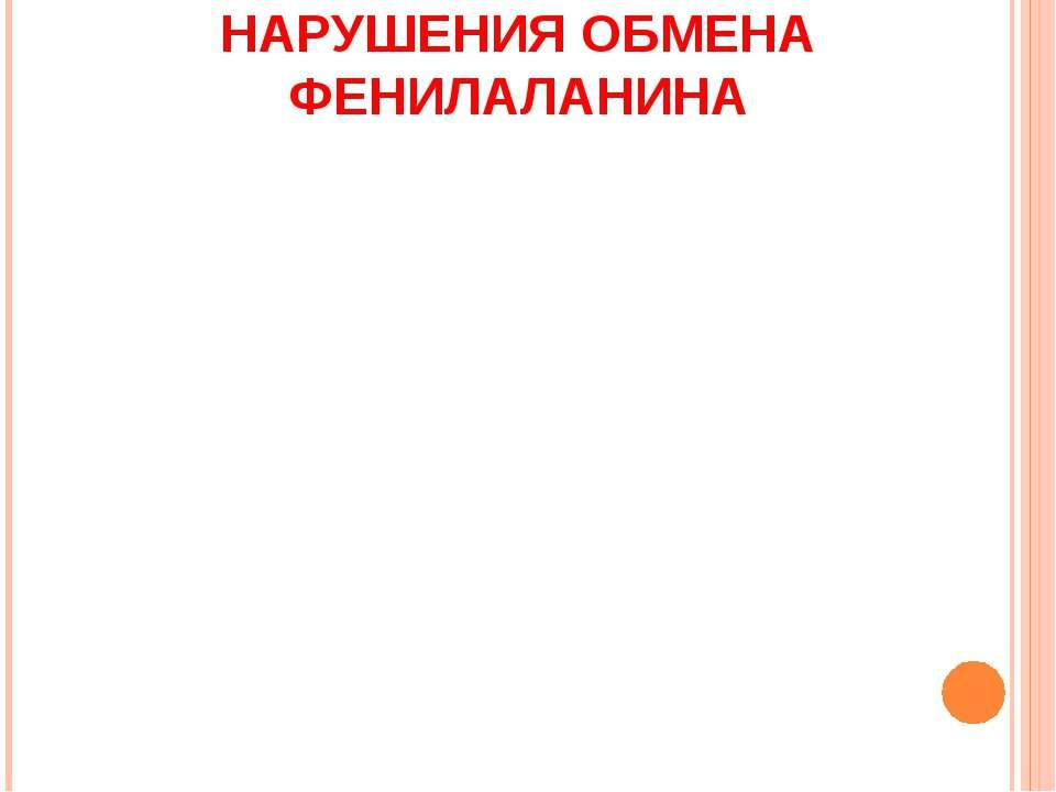 НАРУШЕНИЯ ОБМЕНА ФЕНИЛАЛАНИНА