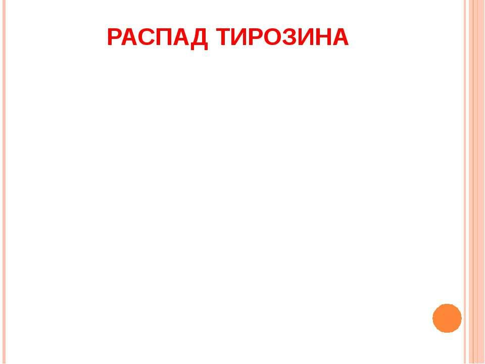 РАСПАД ТИРОЗИНА