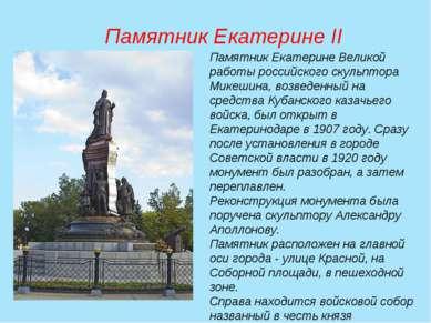 Памятник Екатерине II Памятник Екатерине Великой работы российского скульптор...