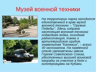Музей военной техники На территории парка находится единственный в крае музей...