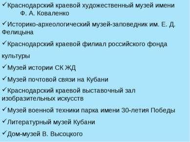 Краснодарский краевой художественный музей имени Ф. А. Коваленко Историко-арх...