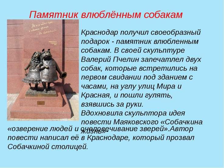 Памятник влюблённым собакам Краснодар получил своеобразный подарок - памятник...