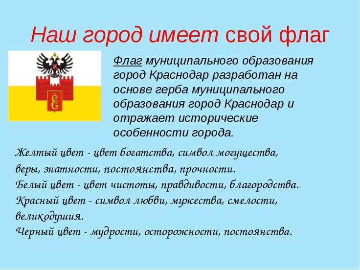 Наш город имеет свой флаг Флаг муниципального образования город Краснодар раз...