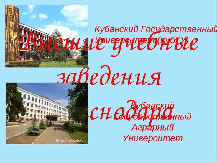 Кубанский Государственный Университет (КубГУ) Кубанский Государственный Аграр...