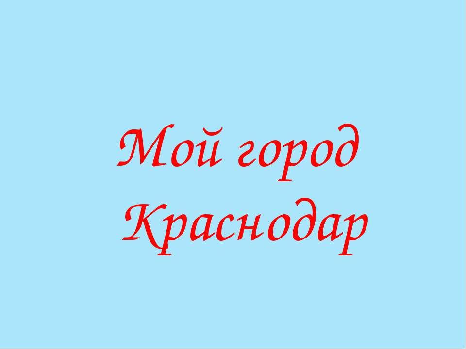 Мой город Краснодар