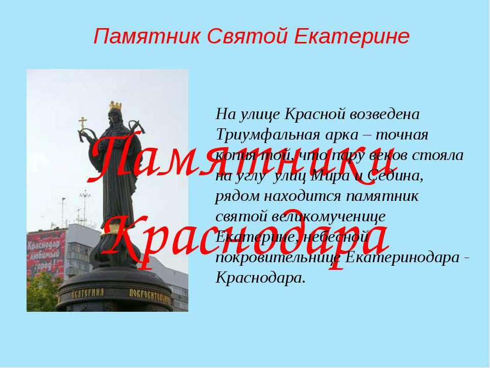 Памятники Краснодара Памятник Святой Екатерине На улице Красной возведена Три...