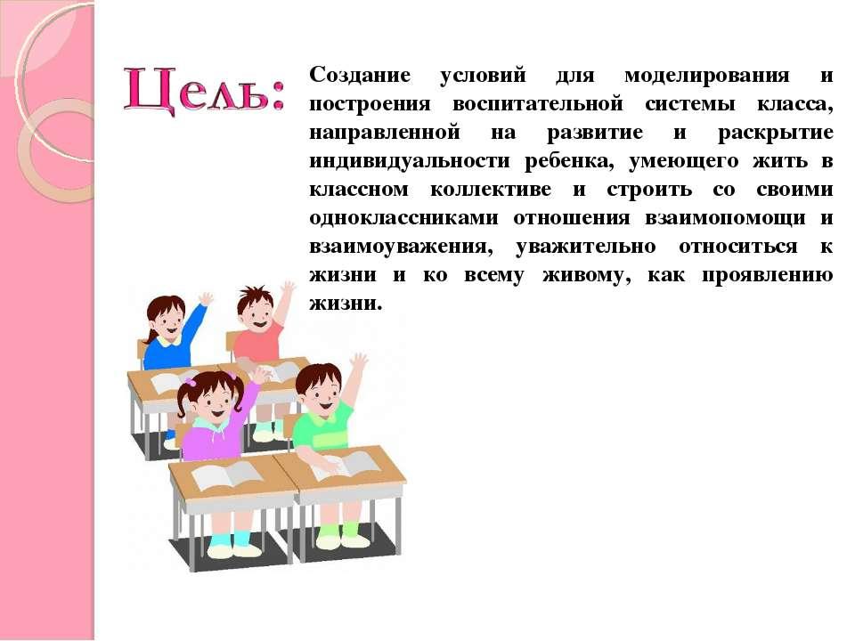 Создание условий для моделирования и построения воспитательной системы класса...