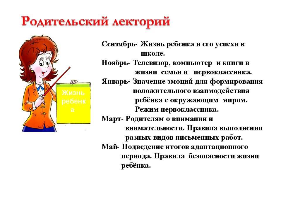 Жизнь ребенка Сентябрь- Жизнь ребенка и его успехи в школе. Ноябрь- Телевизор...