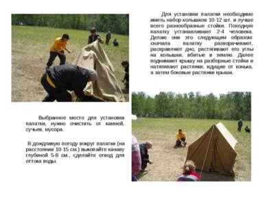 Выбранное место для установки палатки, нужно очистить от камней, сучьев, мусо...