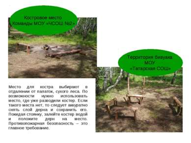 Место для костра выбирают в отдалении от палаток, сухого леса. По возможности...