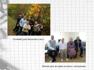 Осенний урок биологии в лесу Живой урок истории: встреча с ветеранами