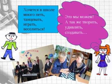 Хочется в школе много петь, танцевать, играть, веселиться! Это мы можем! А та...