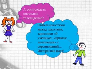 Обмен новостями между школами, зарисовки об учениках, «прямые включения» с со...